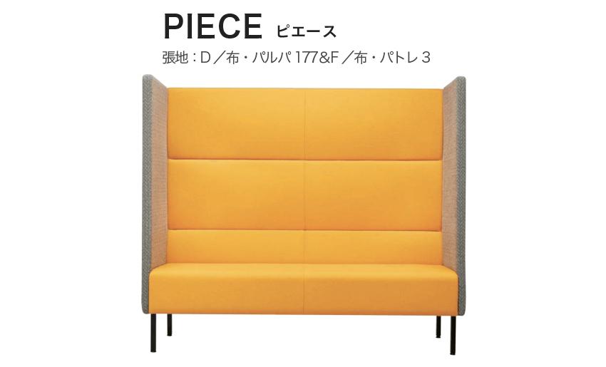 PIECE-OB