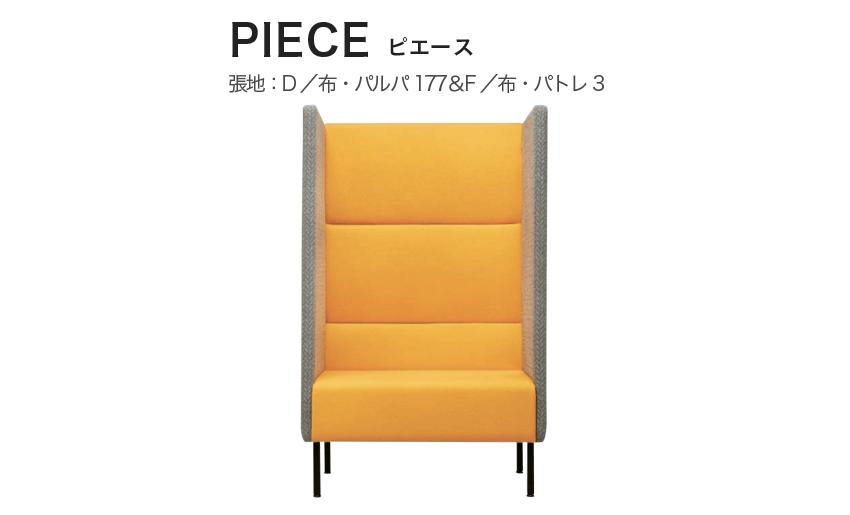 PIECE-OS