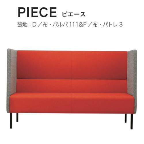 PIECE-RB