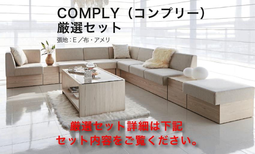 COMPLY-SET