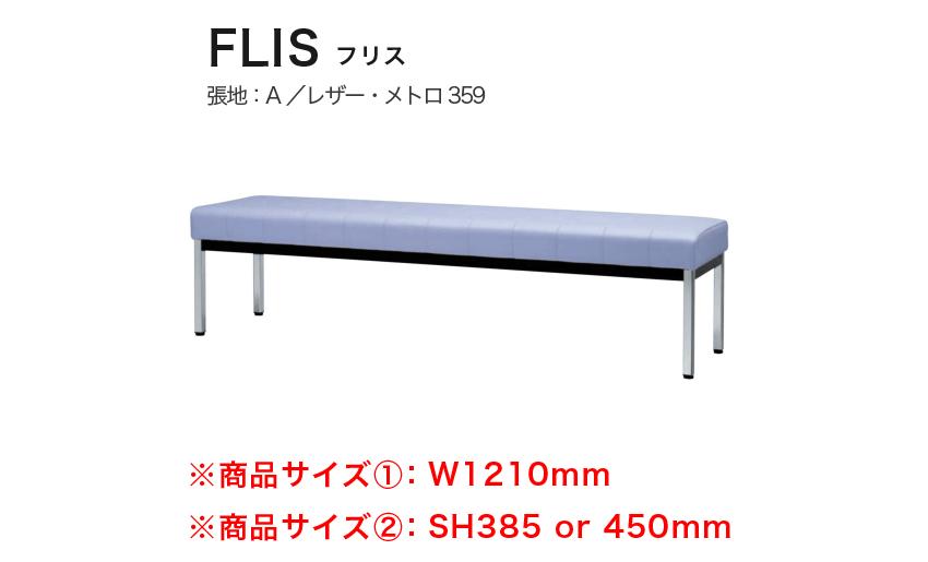 FLIS-W1210
