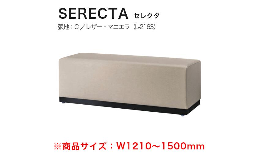 SERECTA-W1500
