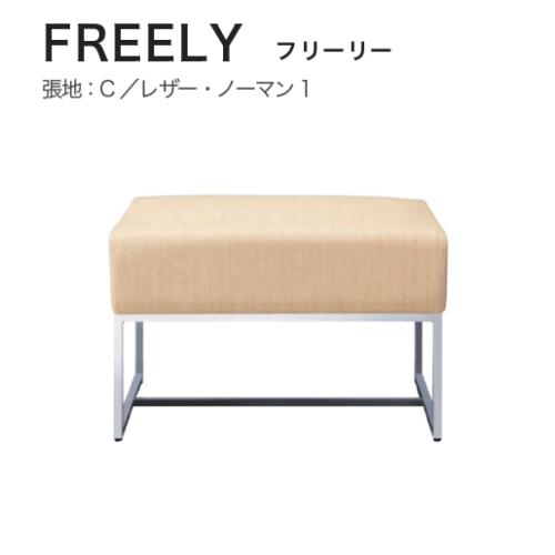 FREELY-STOOL