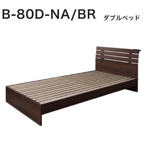 B-80D-NA/BR
