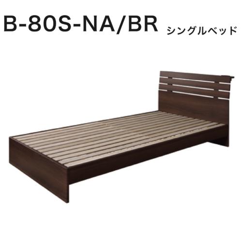B-80S-NA/BR