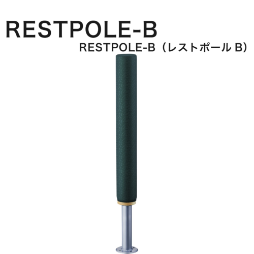 RESTPOLE-B