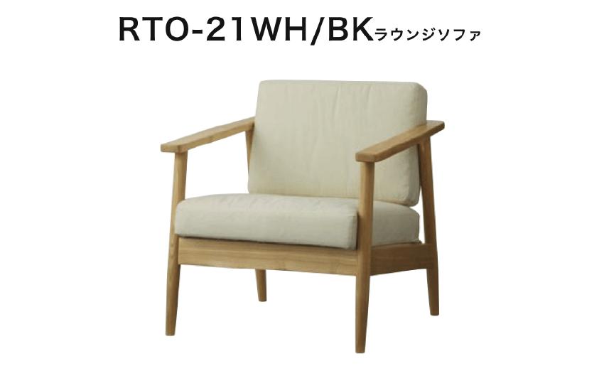 RTO-21WH/BK