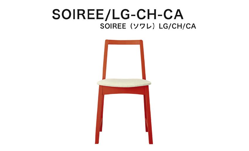 SOIREE/LG-CH-CA