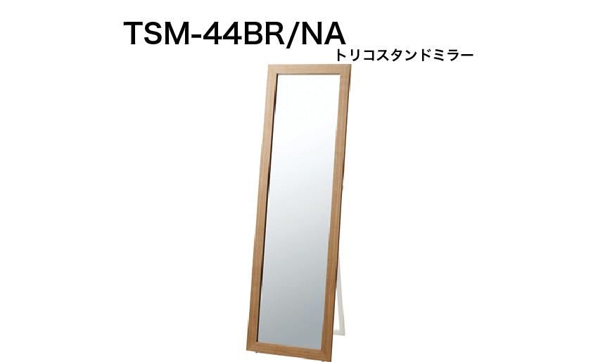 TSM-44BR/NA