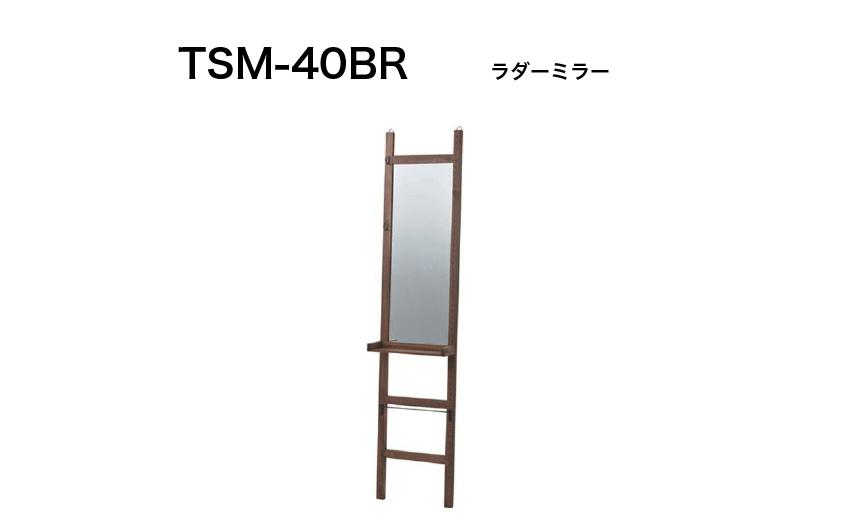 TSM-40BR
