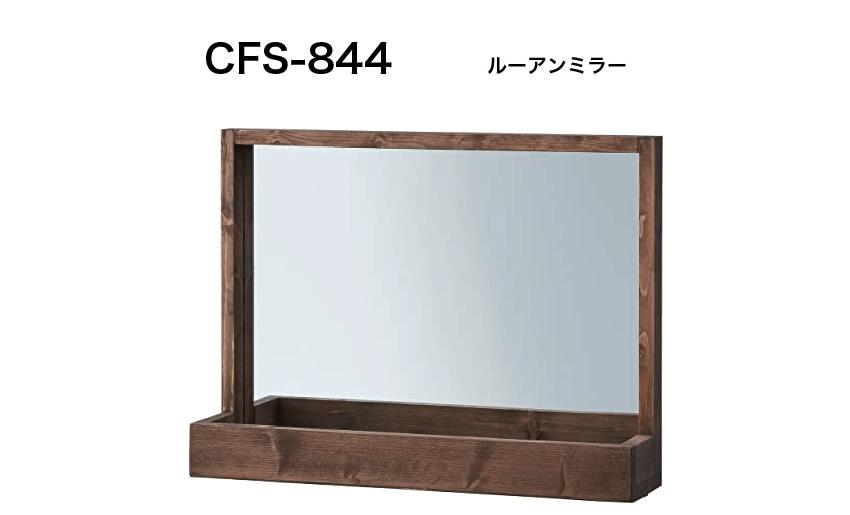 CFS-844
