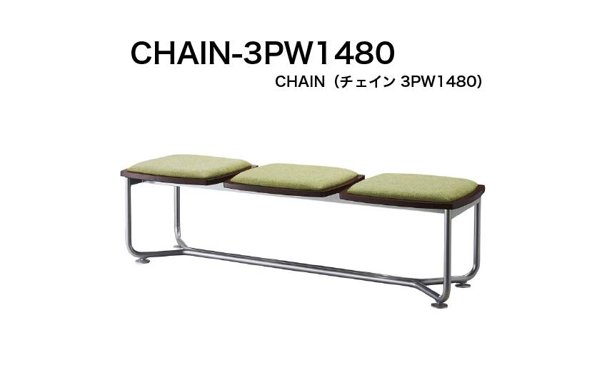 CHAIN-3PW1480