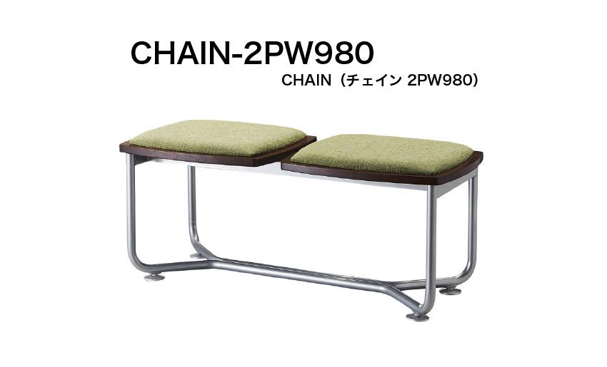 CHAIN-2PW980