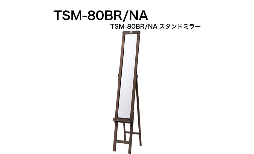 TSM-80BR/NA