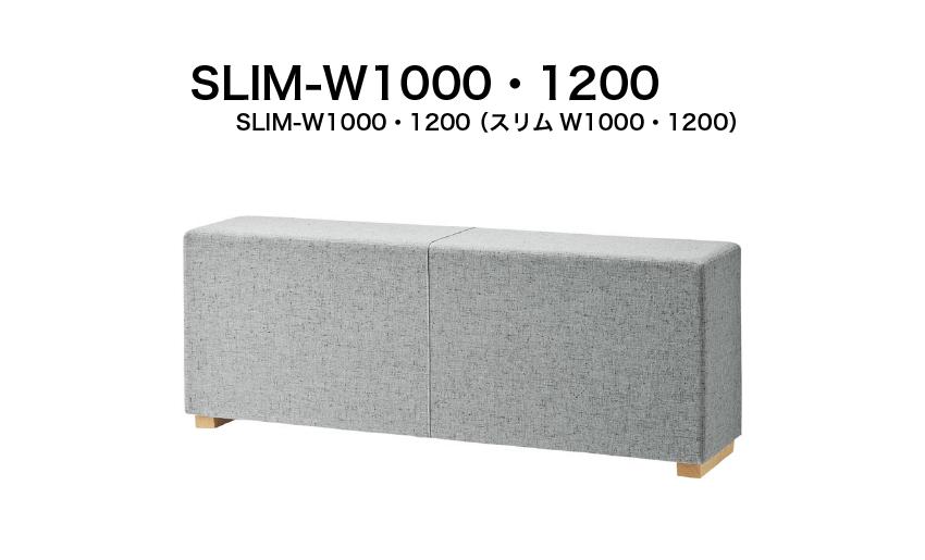 SLIM-W1000・1200