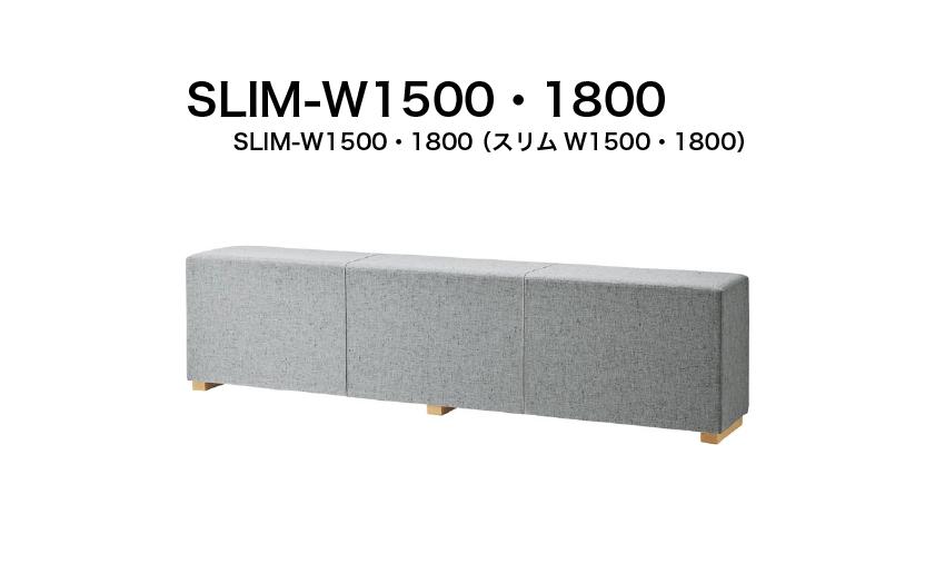 SLIM-W1500・1800